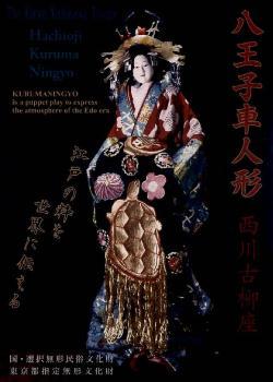 Hačiodži Kuruma Ņingjo plakāts